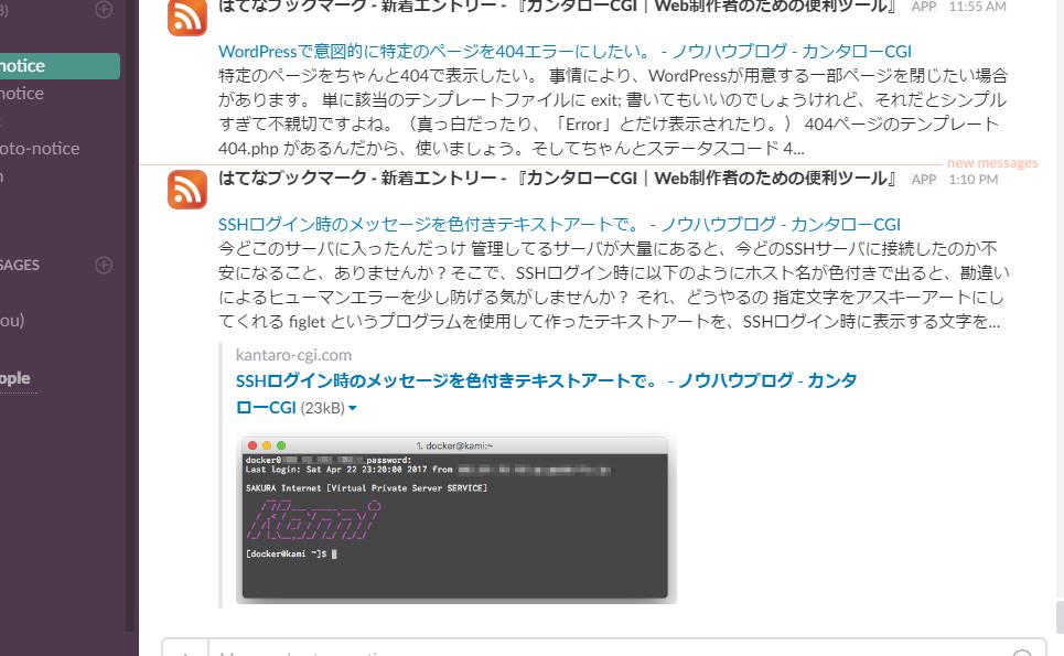 実際のSlack通知例