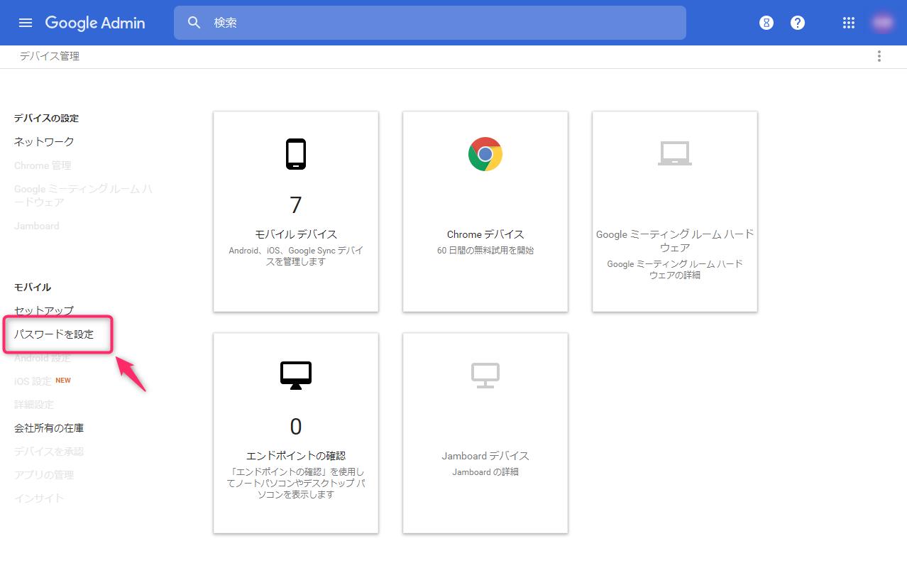 G Suite - デバイス管理