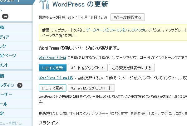WordPress アップグレード画面